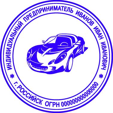 образец печати для ИП с логотипом