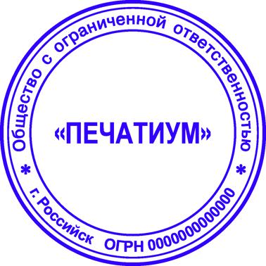 образец печати для ООО без графики