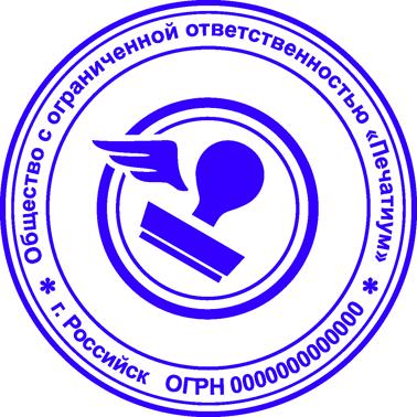 образец печати для ООО с логотипом
