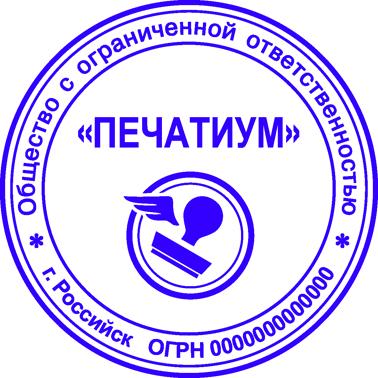 образец печати для ООО название и логотип в центре