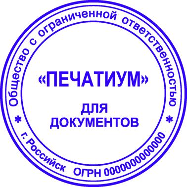 образец печати организации для документов
