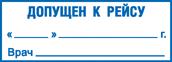 образец штампа допущен к рейсу
